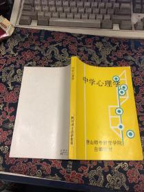 中学心理学  唐山师专教育学院自编教材