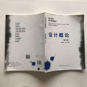 设计学院设计基础教材:设计概论(第2版)