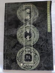 宋诗三百首(注音本)——古典文学朗诵注音本系列