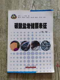 碳酸盐岩储层表征(第二版)