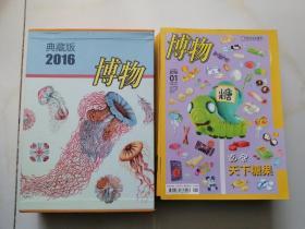 博物 2016年 全年第1-12期【典藏版 附书盒】