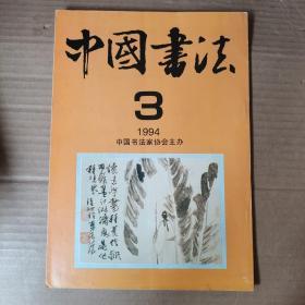 中国书法  1994年第3期