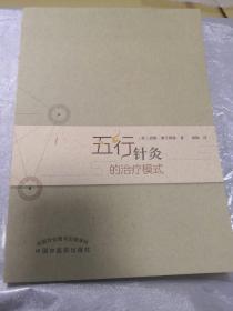 正版 五行针灸的治疗模式 (英)诺娜 弗兰格林著 杨琳 译 中国中医药出版社