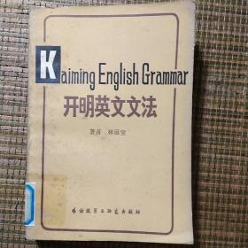 开明英文文法。图书馆藏书品相好