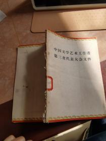 中国文学艺术工作者第三次代表大会文件