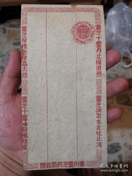 民国灵芝是灵丹广告封(广州灵芝药厂敬赠)J1