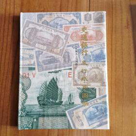 交通银行发行纸币图册 1909一1942