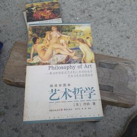 艺术哲学(缩译彩图本)