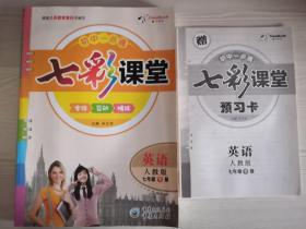 七彩课堂:英语(七年级下人教版)