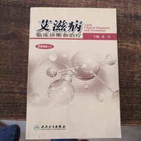 艾滋病临床诊断和治疗(2006年版)