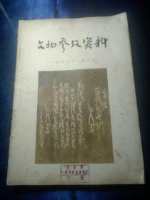 文物参考资料 1958年第八期
