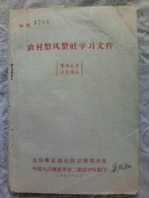 《农村整风整社学习文件》  1961年1月
