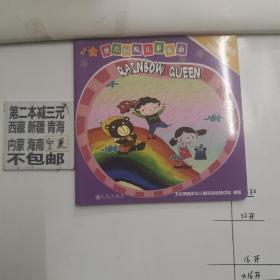 奥思国际儿童英语小班故事书. 下册