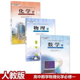 高中数学物理化学书必修1全套3本  人教版