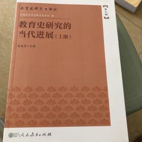 教育史研究与评论 第六辑教育史研究的当代进展上册