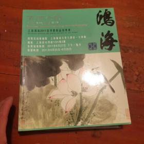上海2011春季兿術品拍卖会
