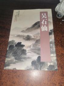 中国古今书画拍卖精品集成:吴石仙