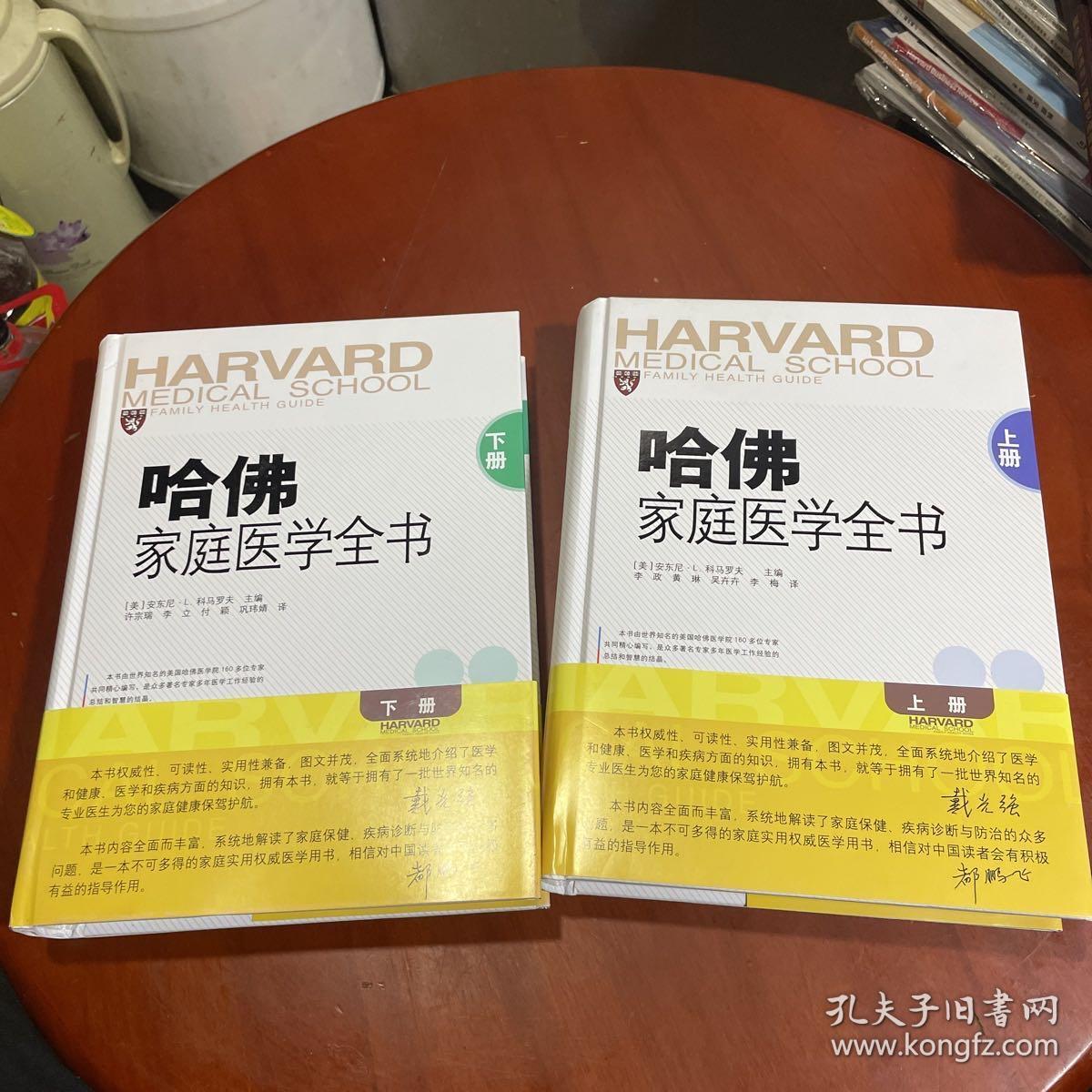 哈佛家庭医学全书(上下册)