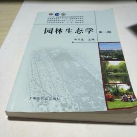 """园林生态学(第2版)/全国高等农林院校""""十一五""""规划教材"""