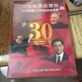 伟大的历史篇章改革开放三十年的历史进程8碟装 全新