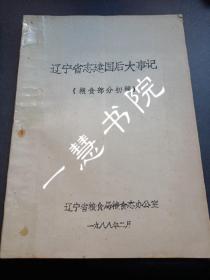 辽宁省志建国后大事记(粮食部分初稿)