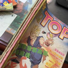 热门少年TOP 1994年 2.3.4.5期