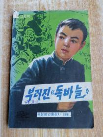 朝鲜原版朝鲜文连环画 부러진독바늘