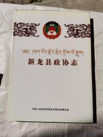 新龙县政协志(印500册)(四川甘孜州)
