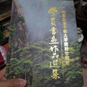 《广州军区老干部大学建校二十周年---学员书画作品选集 》大16开本 精装版