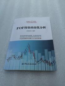 FOF投资的量化分析