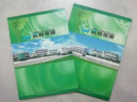 兰宝制药公司(邮册)