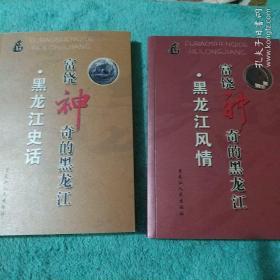 黑龙江史话+ 黑龙江风情(2本)