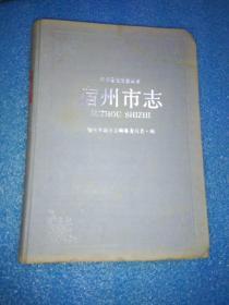 宿州市志(16开精装本,1991年一版一印)印3000册