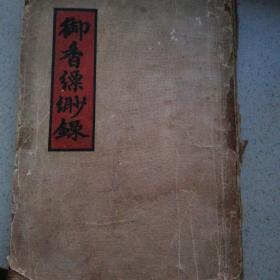 《御香缥缈录》初版 品如图,自鉴,详情见商品品相描述。品苛者勿拍,一经售出不退不换