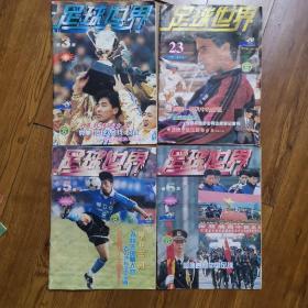 足球世界,1998年半月刊(第三,五,六,二十三期)
