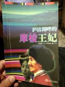 【一版一印】泸沽湖畔的摩梭王妃 冯学敏、梅子  著;肖淑明  口述  现代出版社9787800287480