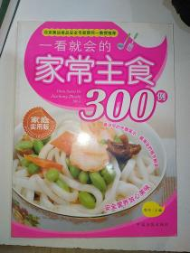 一看就会的:家常主食300例