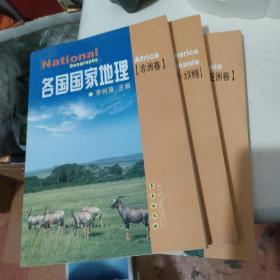 各国国家地理:亚洲卷 美洲大洋洲卷 非洲卷3册合售