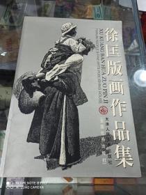 徐匡版画作品集  画家本人签名本