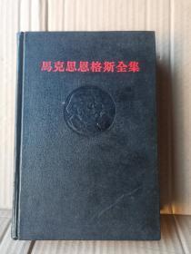 马克思恩格斯全集(黑脊黑面)第十九卷