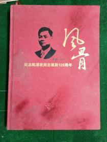风骨【纪念陈潭秋同志诞辰120周年】1896-2016