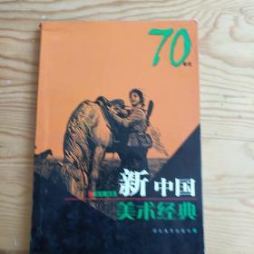 70年代,新中国,美术经典