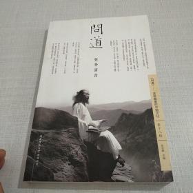 《问道》:发现藏着的中国文化:问道·弦外清音(第18辑)
