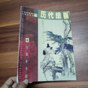 广州艺术博物院广州美术馆藏历代绘画 (任伯年专辑)大16开