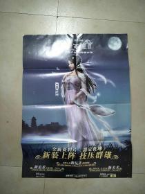 大话西游Ⅱ双面海报(4开)