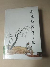 金瓶梅续书三种(上册)
