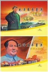 16开彩色版毛泽东年画集1-6集 收藏鉴赏本