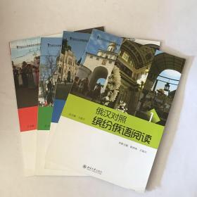 俄汉对照缤纷俄语阅读1-4册