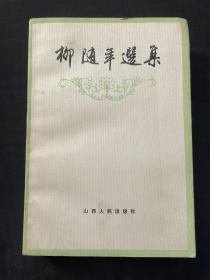柳随年选集(作者签名本)