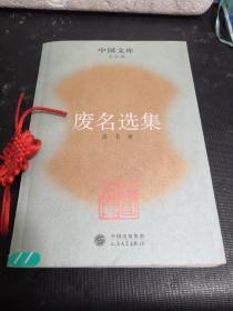 废名选集 (中国文库)馆藏